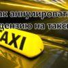 Аннуляция лицензии на такси в Москве: подробный порядок действий и особенности