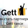 Партнерство с Gett такси и подключение водителей