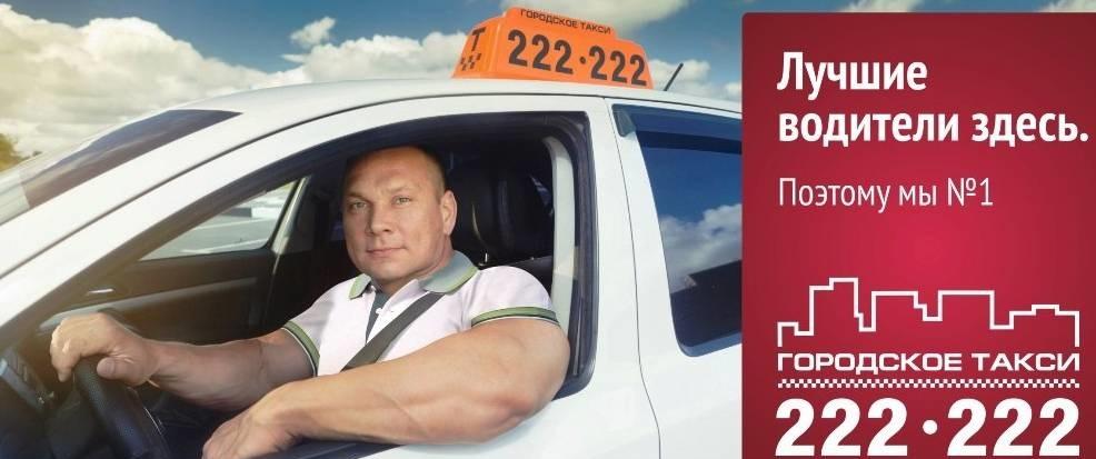 Городское такси