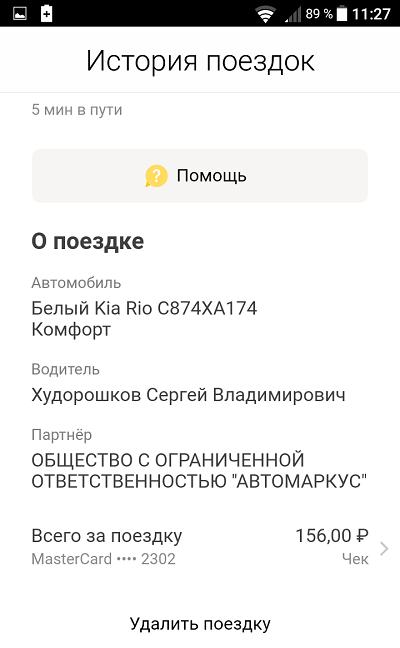 Помощь