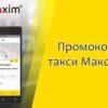 Бонусы от такси «Максим»: особенности использования промокодов