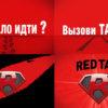 """Оплата """"RED TAXI"""" с помощью Сбербанк Онлайн и других инструментов"""