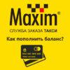 Предусмотренные способы пополнения баланса такси «Максим»