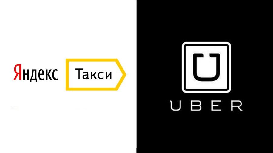 Яндекс.Такси и Убер
