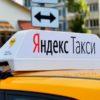 Инструкция по изменению города в Яндекс.Такси, важные нюансы