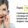 Как обратиться в службу поддержки Яндекс.Такси: способы, особенности