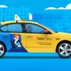 Как подключить Тариф «Детский» в Яндекс.Такси, особенности для водителей и пассажиров