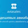 Инструкция по покупке билетов на Aviasales, полезные советы