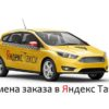 Порядок и возможные последствия отмены заказа в Яндекс.Такси для пассажира и водителя