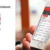 Покупка электронного билета на электричку онлайн