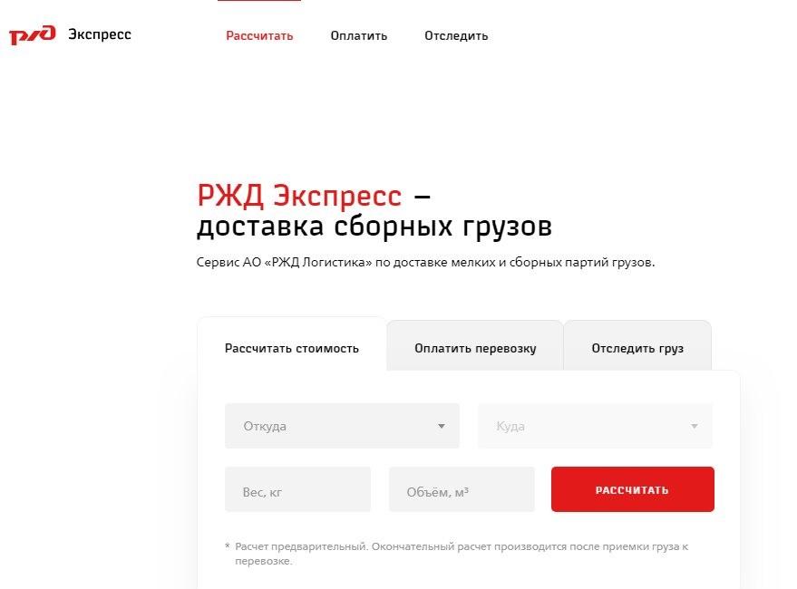 РЖД Экспресс