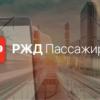 Способы узнать, покупал ли пассажир билет на поезд РЖД и садился ли в него