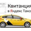 Все доступные способы получения чека в Яндекс.Такси