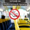 Штрафы за безбилетный проезд в автобусе и способы их оплаты