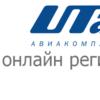 Как пройти онлайн-регистрацию на рейс авиакомпании Utair, выбрать места
