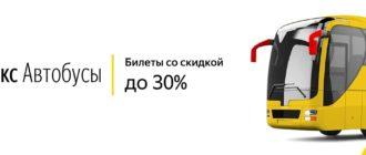 Яндекс.Автобусы