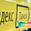 Инструкция по оплате Яндекс.Такси бонусами «Спасибо» от Сбербанка