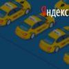 Рейтинг пассажиров и водителей в Яндекс.Такси: как узнать, на что влияет, как улучшить