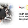 Действия, которые необходимо предпринять, если вы забыли телефон в автомобиле Яндекс.Такси