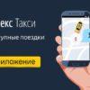 Инструкция по использованию приложения Яндекс.Такси для пассажиров, преимущества сервиса