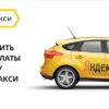 Подробно об изменении способа оплаты в Яндекс.Такси до и во время поездки