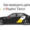 Подробно о выводе денег с Яндекс.Такси: условия, способы, порядок