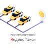 Подробно о партнерстве с Яндекс.Такси: требования, как открыть таксопарк, стать «агрегатором»