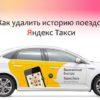 Очистка истории поездок в Яндекс.Такси: способы, порядок действий