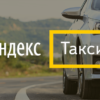Условия, при которых возможно зарегистрироваться в Яндекс.Такси без лицензии