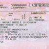 Как расшифровать данные ж/д билета РЖД