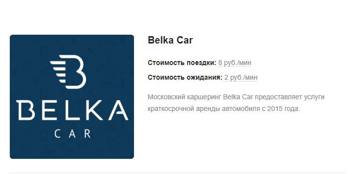 Белка Кар