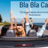 Инструкции по регистрации на «BlaBlaCar» для водителей и пассажиров