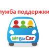 Предусмотренные способы связи с сервисом «BlaBlaCar»