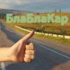 Как зарабатывать на «BlaBlaCar»: особенности, правила