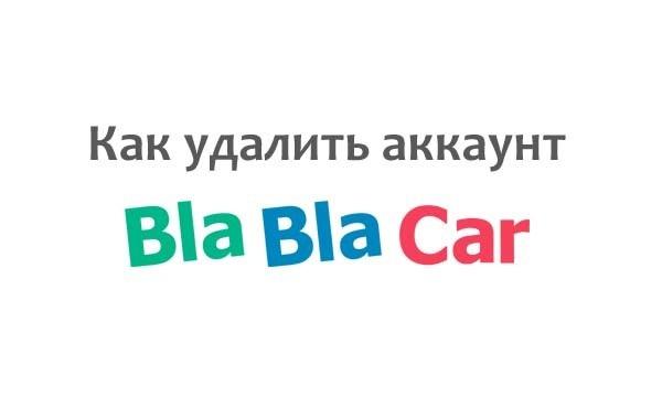 Бла Бла Кар