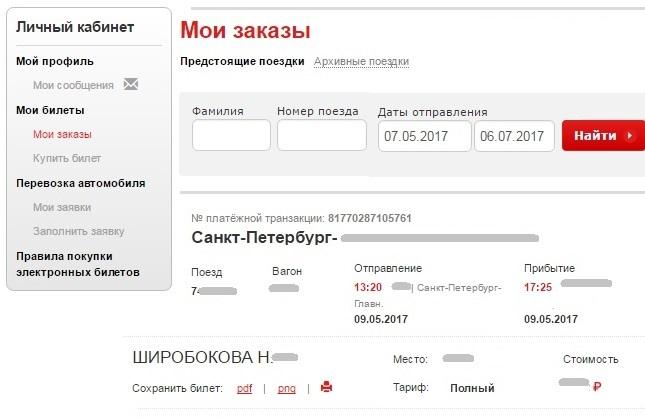 как быстро возвращают деньги за электронный билет ржд на картумикрозайм онлайн на карту без звонков