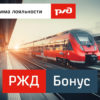 Покупка билетов за баллы «РЖД Бонус»: особенности, правила