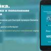 Инструкция по пополнению карты «Тройка» через мобильное приложение