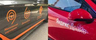 Яндекс.Драйв и Делимобиль