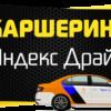 О нюансах заправки автомобиля каршеринга Яндекс.Драйв