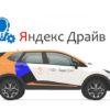Как разблокировать аккаунт в Яндекс.Драйв, о сроке блокировки