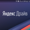Руководство по удалению аккаунта в Яндекс.Драйв