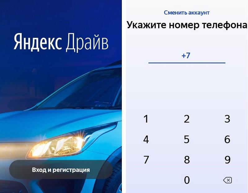 Яндекс.Драйв