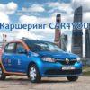 Подробно о каршеринге «Car4you»: как пользоваться, какие автомобили, сроки подтверждения