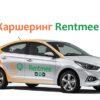 О каршеринге Rentmee: условия, порядок использования, доступный выбор машин