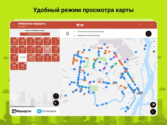 bustime.ru